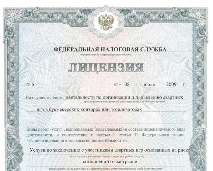 БК с лицензией